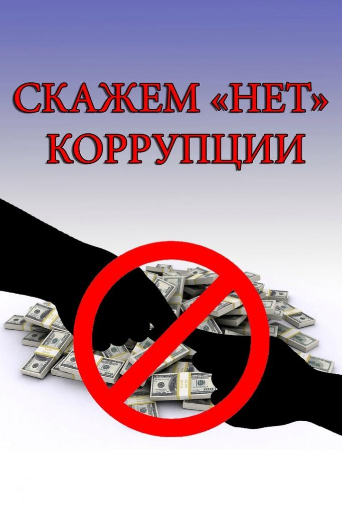 сроки, сообщайте о коррупции картинки также можете переименовать